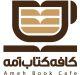 کافه کتاب آمه