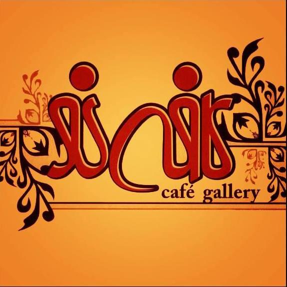 کافه نو
