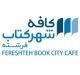 کافه شهر کتاب فرشته