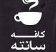 کافه سانته