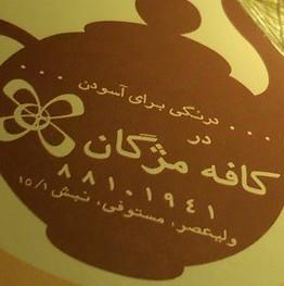کافه مژگان