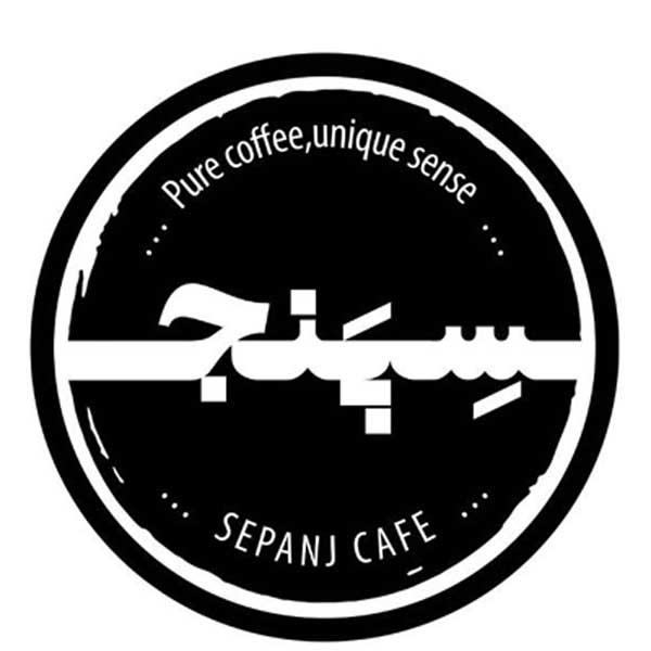 کافه سپنج