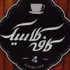 کافه کلاسیک-ساری