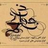 کافه جیوانی-شاهین شهر