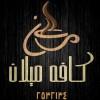 کافه میلان-کرمان