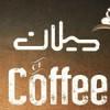 کافه میلان-ارومیه
