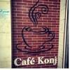 کافه کنج-اهواز
