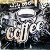 کافه پارک-شیراز