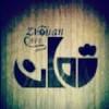 کافه ژوان-فولادشهر