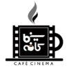 کافه سینما-اردبیل