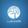 کافه درخت-شاهین شهر