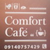 کافه کامفورت