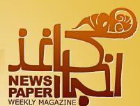 Kaghaz Akhbar