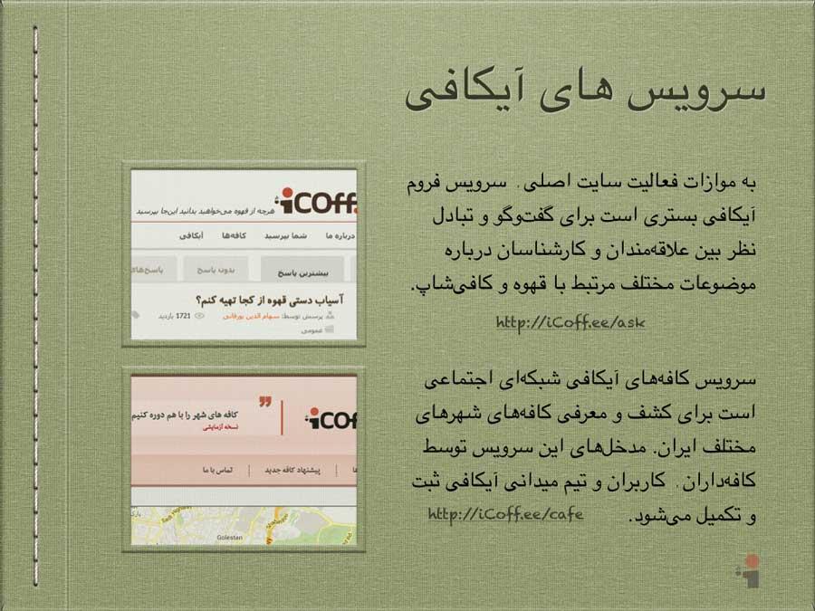 ۳-icoff-ee-ads