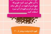 ۵ نکته دانکین دوناتز برای تهیه قهوه
