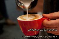 دورههای آموزش قهوه و باریستا