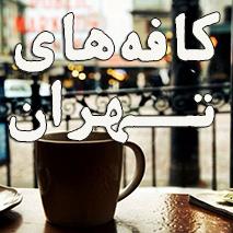 کافه ها و کافی شاپ های تهران
