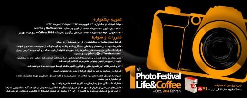 مسابقه عکس کافکس