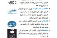 Tehran best cafes 2nd week Dey بهترین کافه های تهران