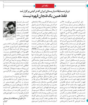 IRIBC in Etemad مسابقات باریستا در روزنامه اعتماد