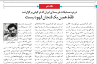 safa haratian - IRIBC-in-Etemad-مسابقات-باریستا-در-روزنامه-اعتماد-۲۹۴x350-1-e1537599563564