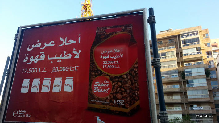 قهوه عربی بیروت لبنان