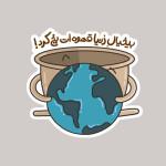 استیکرهای قهوه آیکافی
