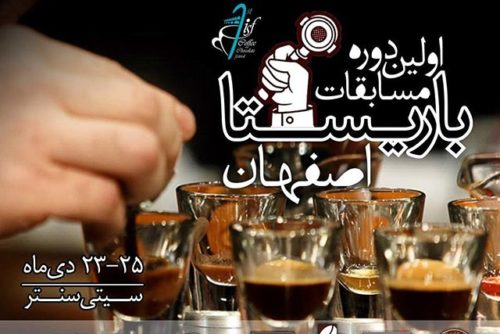 نمایشگاه قهوه اصفهان