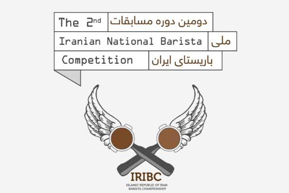 مسابقه ملی قهوه ایران