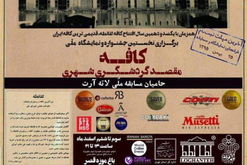 دومین دوره مسابقه ملی لاته آرت ایران