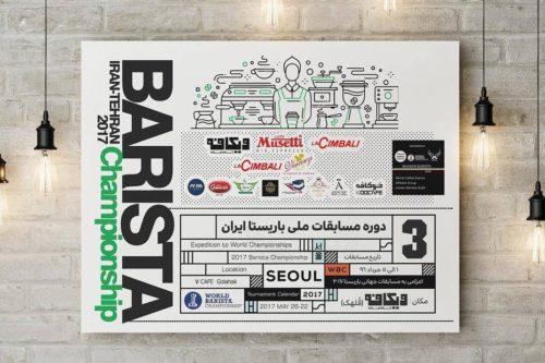 سومین دوره مسابقه ملی باریستا ایران