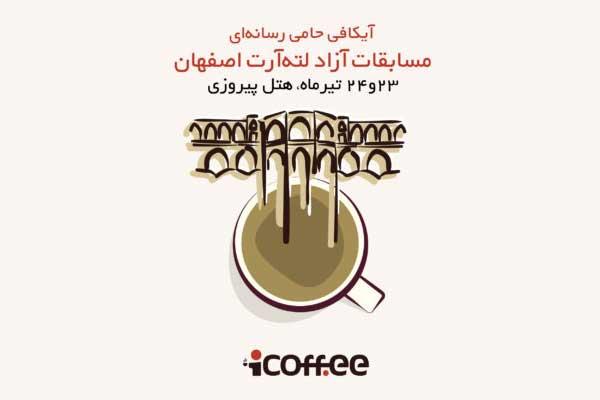 مسابقه لاته آرت اصفهان