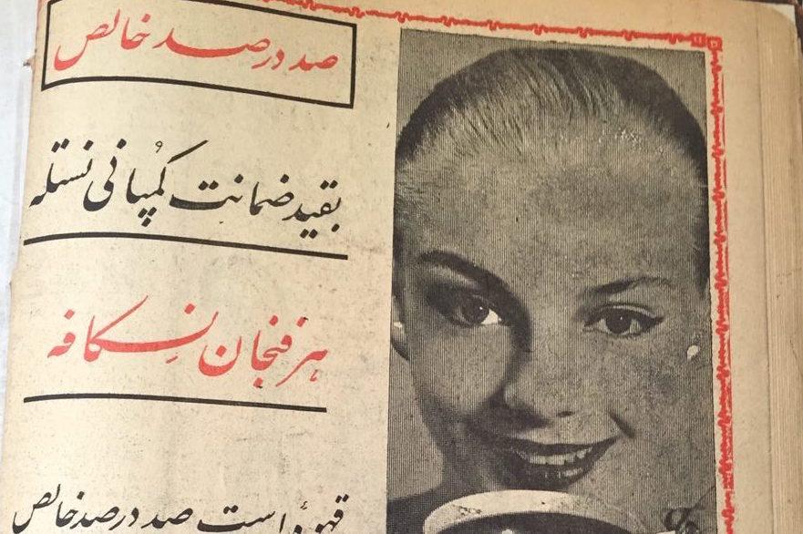 آگهی قهوه مجله ایرانی قدیمی
