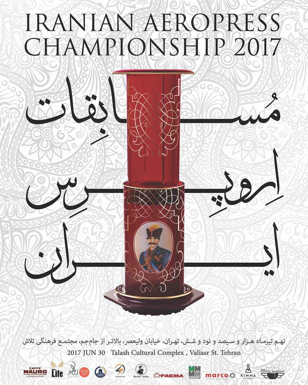 پوستر مسابقات ملی اروپرس ایران