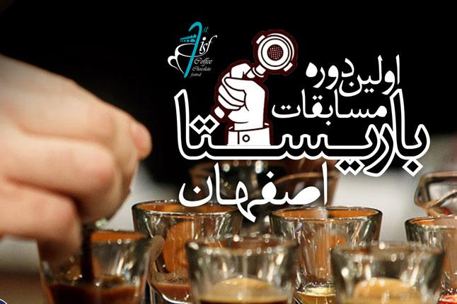 isfahan-coffee-festival-barista-نمایشگاه-قهوه-اصفهان