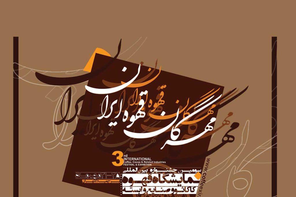 newCoffeexiran-Mehrgan-کافکس-نمایشگاه-قهوه