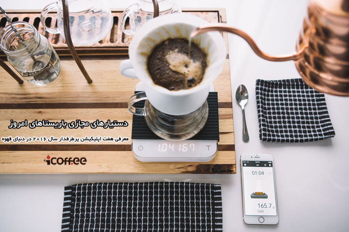 coffeebaristaapp