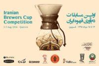 مسابقه دمآوری دم کردن قهوه ایران قزوین