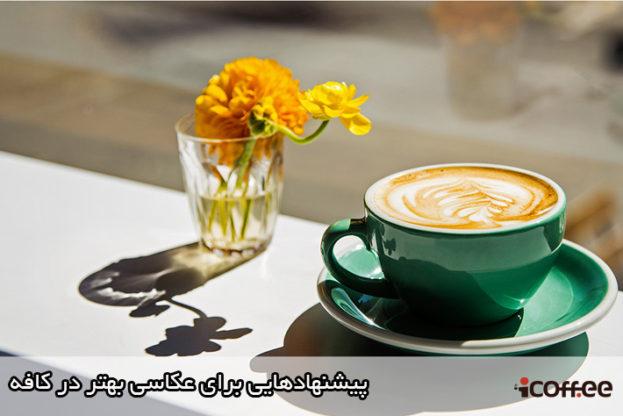 bettercoffeephotoincafe