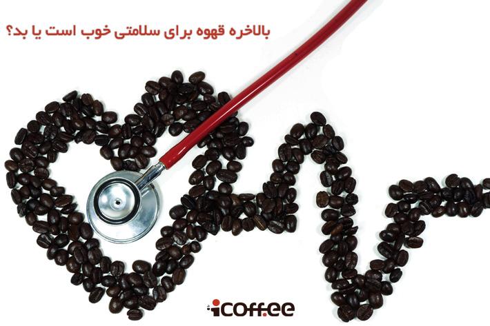 coffeeandhealth01