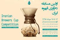 مسابقه قهوه ایران تهران