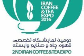 نمایشگاه قهوه و چای