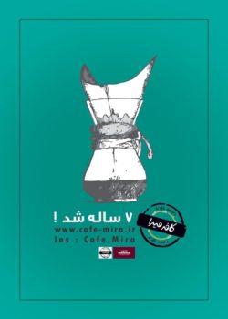کافه میرا انقلاب