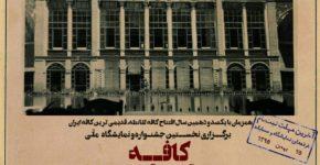 مسابقه لاته آرت ایران کافه لقانطه