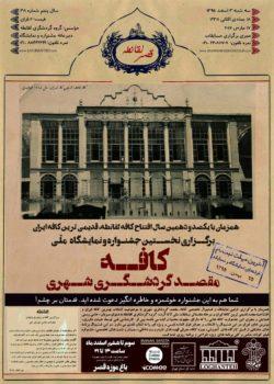 مسابقه ملی لاته آرت قهوه ایران کافه لقانطه آیکافی
