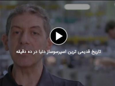 بتزرا بیزرا بزرا قهوه اسپرسوساز قهوه ایران آیکافی