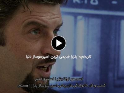 بتزرا بیزرا بزرا اسپرسوساز قهوه آیکافی ایران