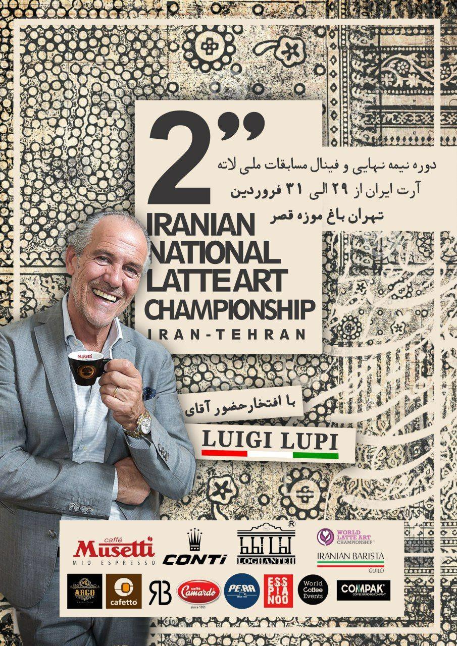 لوییجی لوپی مسابقه لاته آرت ایران