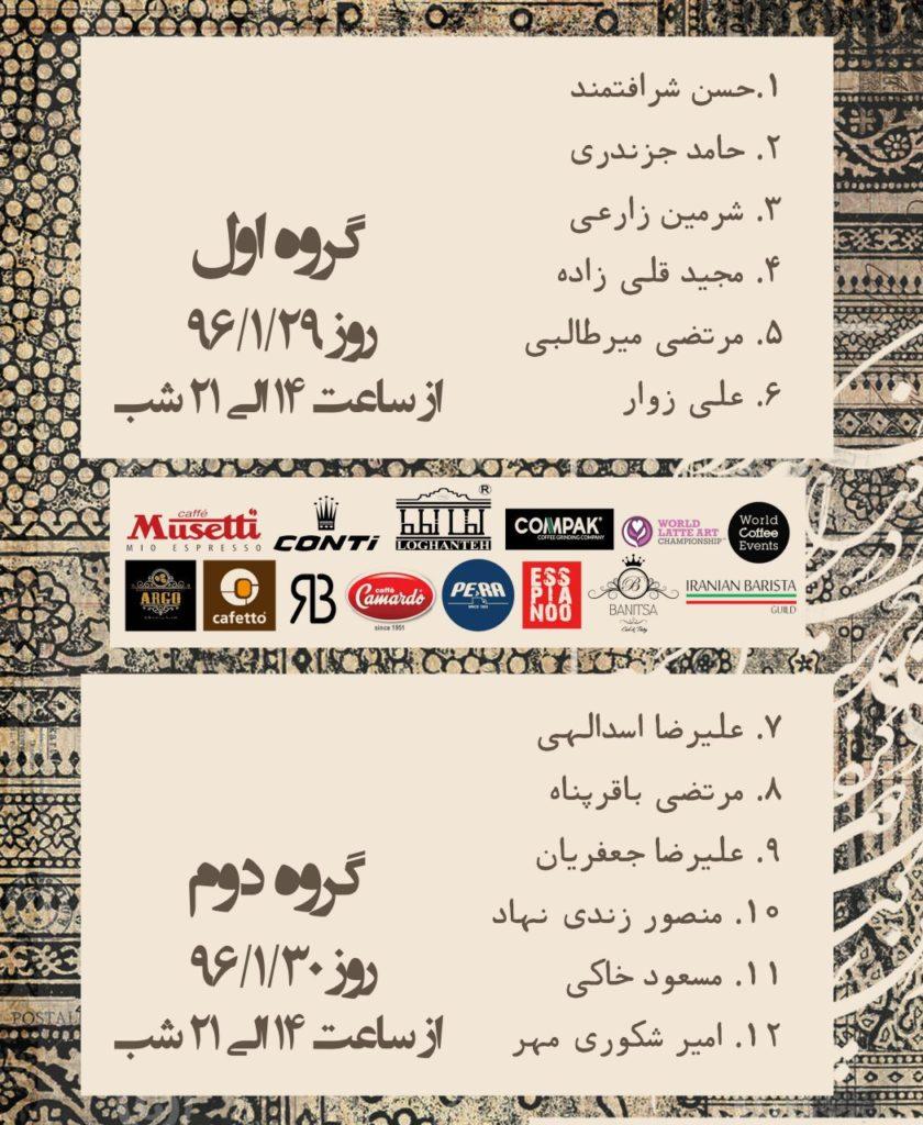 مسابقات ملی لاته آرت ایران