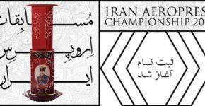 مسابقه ملی اروپرس ایران